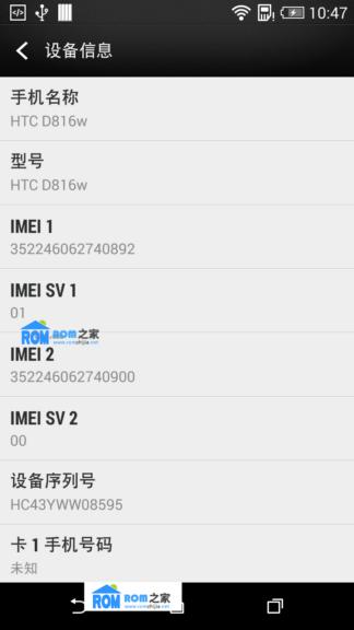 HTC Desire 816W 刷机包 基于国行最新ROM 纯净稳定 适合长期使用截图