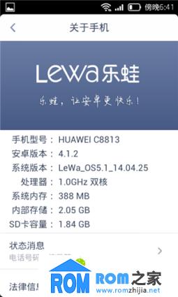 华为U8825D刷机包 乐蛙14.04.25移植版 ROOT权限 优化流畅截图