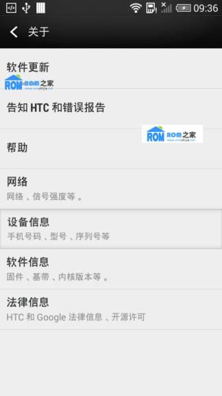 HTC One Mini (601e) 刷机包 基于官方最新ROM 完整ROOT权限 纯净稳定截图