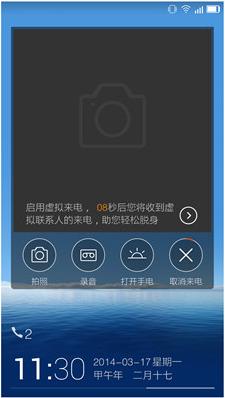 金立E7T刷机包 32G版 Amigo OS 小清新风格 个性化定制功能 稳定流畅截图
