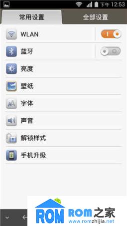 华为P6刷机包 电信版 基于官方B506 G网 高级设置 卡刷加强版 稳定流畅截图