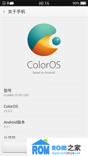 华为G700联通版刷机包 基于EmotionUI适配 ColorOS 2.0 第一版发布截图