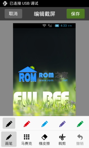 【新蜂ROM】中兴V889D刷机包 完整ROOT 官方4.0.4 优化精简 安全稳定 V2.3截图