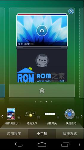HTC T328T 刷机包 百度云ROM48公测版 精细婉约 在你身边截图