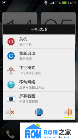 HTC 608T 刷机包 最新1.22修改rom 高级电源菜单 深度精简 稳定流畅截图