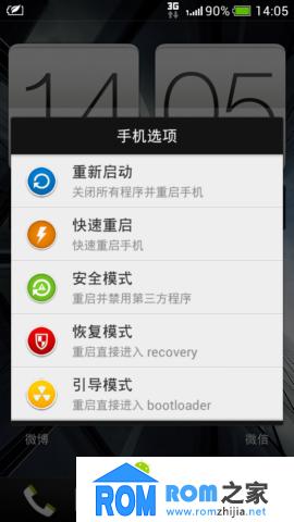 HTC 608T 刷机包 最新1.22修改rom 高级电源菜单 官方百分比电量 稳定流畅截图