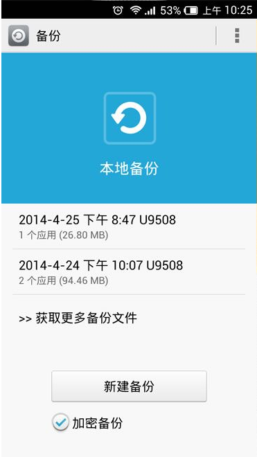 华为U9508刷机包 官方B706 EMUI2.0 最美桌面 流畅稳定 长期使用版截图
