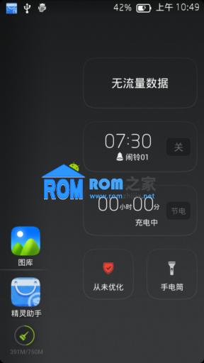 魅族MX2刷机包 联通版 乐蛙ROM第127期 深度定制闪传功能 简单快捷截图