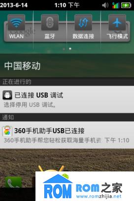 酷派8020+刷机包 基于官方最新ROM 全局透明 时间居中 稳定流畅截图