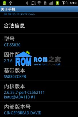 【新蜂ROM】三星S5830刷机包 完整ROOT 官方2.3.6 优化精简 安全稳定 V3.5截图