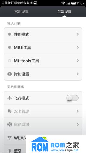 红米Note刷机包 JB 17.0 破解主题 精简优化 定时开关机 优化 流畅 稳定截图