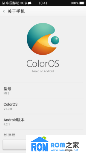 小米3移动版刷机包 ColorOS 2.0第一版发布 全球首个第三方OS 这仅仅是开始截图