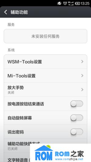红米电信版刷机包 修复开启自带ROOT 添加WSM和Mi-tool工具 优化流畅截图