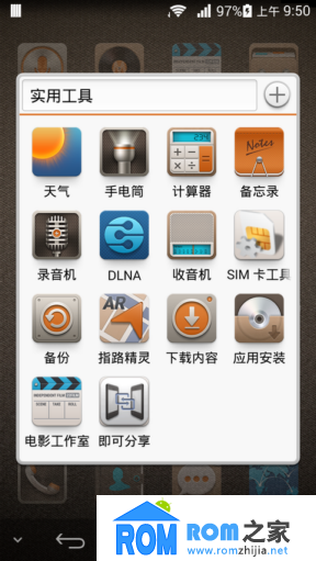 华为P6移动版刷机包 最新固件 EmotionUI 2.0 B506卡刷包 完整体验截图