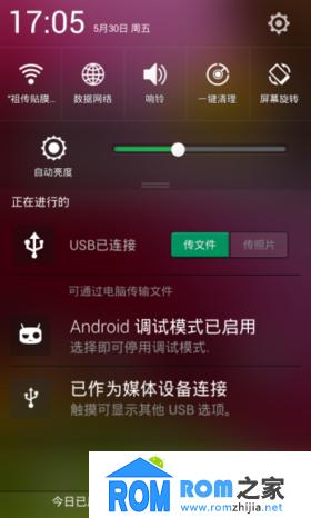 HTC G10 刷机包 ColorOS 2.0第一版 完美适配 不一样的特效不一样的体验截图