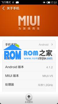 中兴U930刷机包 MIUI开发版 完整ROOT权限 安全稳定 省电耐用截图