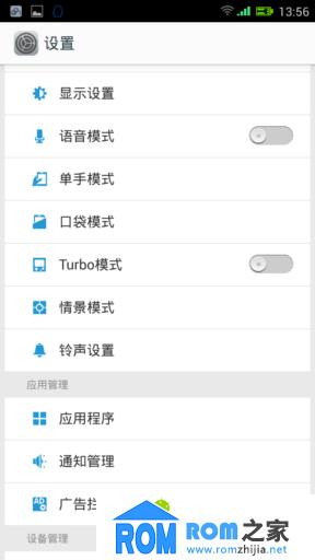 中兴U956刷机包 大可乐UI 1.8.4 完整ROOT权限 稳定完美流畅截图