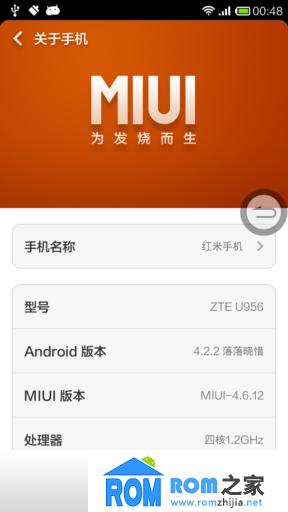 中兴U956刷机包 MIUI V5第191周 精简优化 破解主题 高级设置 稳定流畅截图