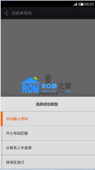 红米Note刷机包 移动版 MIUI第192期 默认SD卡 全屏无干扰 全新代码截图