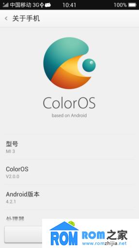 小米3移动版刷机包 ColorOS 2.0 V3发布 新增状态栏网速 稳定流畅 强烈推荐截图