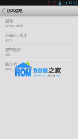【新蜂ROM】联想A830刷机包 ROOT权限 官方4.2 优化精简 安全稳定 V1.2截图