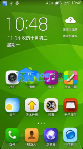中兴N909刷机包 乐蛙ROM第131期 新增文件夹展开动画 优化稳定截图