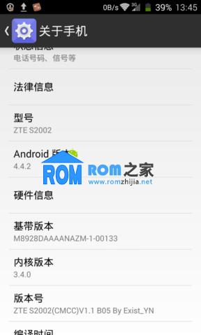 ZTE中兴S2002星星一号刷机包 Google谷歌套件 官方B05 精简ROOT版 V1.1截图
