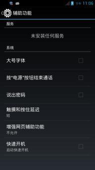 中兴U795+刷机包 官方风格小清新 省电安全 深度优化 稳定流畅截图