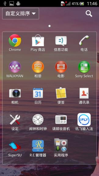 【简心ROM】索尼LT26ii刷机包 100%官方纯净 深度精简 安全流畅 稳定省电 V1截图