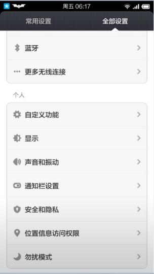 小米红米刷机包 移动版 稳定版15.2 储存切换 改善通话黑屏 去除SIM插卡提示截图