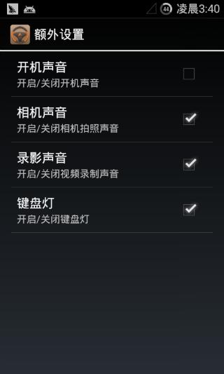 三星i9220刷机包 GalaxyMK4.4.4深度美化 Sony_Bravia_Engine-v3显示引擎截图