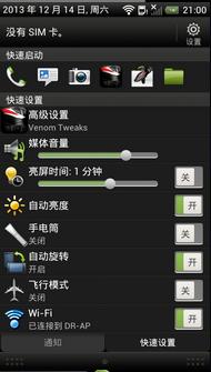 HTC G14/G18 刷机包 Sense4.1 毒蛇 完整ROOT 优化稳定 最终推荐截图