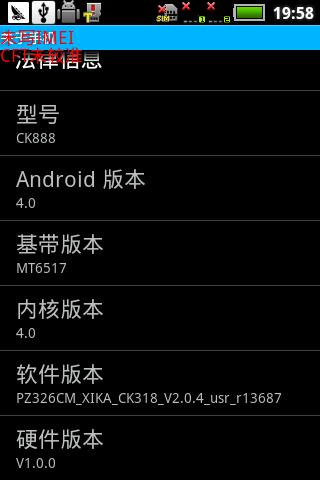 喜卡CK888 用户空间262M 大内存线刷包 截图