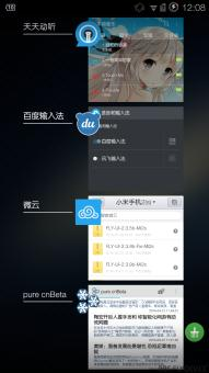 小米M2刷机包 联通版 FLY UI V2.4.5 For MI2/2S 世界杯特别版截图