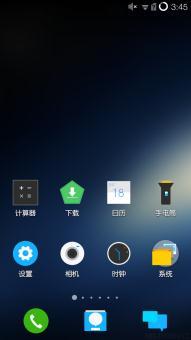 努比亚Z5S mini刷机包 FLY UI V2.4.5b For Z5S MINI 世界杯特别版截图