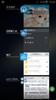 华为C8813刷机包 FLY UI V2.4.5 For HUAWEI C8813 呼吸更新截图