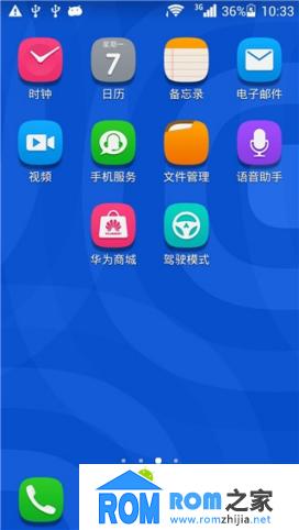 华为荣耀3X Pro刷机包 官方最新B117 ROOT权限 精简稳定 值得体验截图