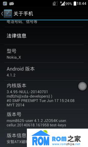 Nokia X 刷机包 加入自定义功能 美化 流畅于一体 AOSP4.1增强第二版截图