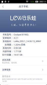 酷派8190Q刷机包 移植Lewa OS130期开发版 精简优化 原汁原味截图