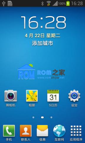 【新蜂ROM】三星I8552刷机包 ROOT权限 官方4.4 优化精简 安全稳定 V1.6截图