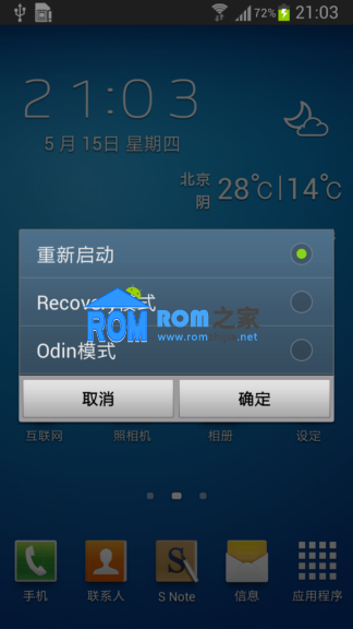 【新蜂ROM】三星N7102刷机包 ROOT权限 官方4.1.2 优化精简 安全稳定 V3.8截图