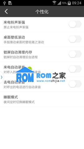 【新蜂ROM】三星I9500刷机包 ROOT权限 官方4.4 优化精简 安全稳定 V1.8截图