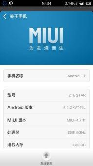 中兴星星一号刷机包 MIUI V5 基于安卓4.4强势来袭 深度精简 安全稳定截图