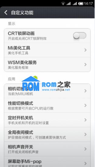 红米联通版刷机包 稳定版16.0 储存切换 相机切换 功能重新布局 稳定流畅截图