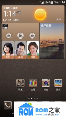 华为Mate联通版刷机包 官方B929 屏幕助手 精简优化 稳定流畅 官改精品截图