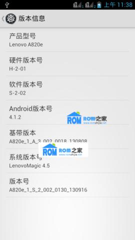 联想A820e刷机包 电信版 基于官方最新ROM 完整ROOT权限 纯净稳定版截图
