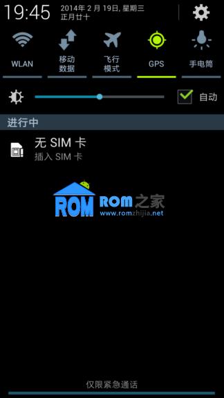 【新蜂ROM】三星N7100刷机包 ROOT权限 官方4.1.2 优化精简 安全稳定 V4.2截图