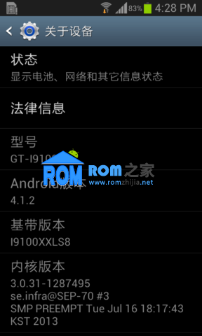 【新蜂ROM】三星I9100刷机包 ROOT权限 官方4.1.2 优化精简 安全稳定 V5.2截图