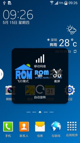 【新蜂ROM】三星I9500刷机包 完整ROOT 官方4.4.2 优化精简 安全稳定 V2.0截图