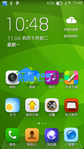 中兴N909刷机包 乐蛙ROM第136期 新增图片美颜、彩妆功能 省电流畅截图